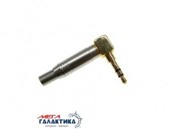 Коннектор PRATT Jack 3.5mm M (папа) (3 пин) Gold Plated  Под пайку Угловой 90° позолоченные коннекторы Silver