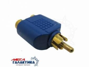Переходник Megag RCA M (папа) - 2 x RCA F (мама) (2 пин)  позолоченные коннекторы Blue