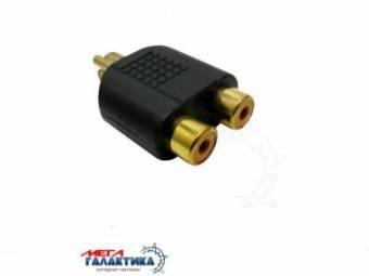 Переходник Megag RCA M (папа) - 2 x RCA F (мама) (2 пин)  позолоченные коннекторы Black