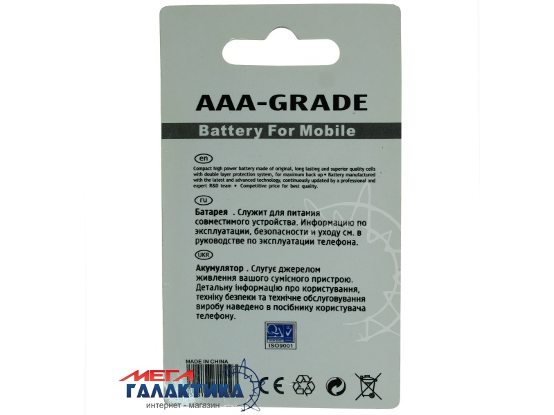 Аккумулятор AAA-GRADE  BlackBerry 9000  1300 mAh  Li-ion Black Blister Фото товара №2