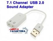 Звуковая карта Megag 3D USB -  2.0 аудио  USB 2.0 (virtual 7.1, совместимость с Mac OS)