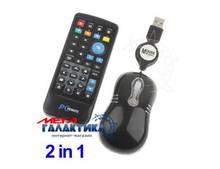 Пульт универсальный для ПК Megag S-PRC-0119 USB (IR) + мышка  Black