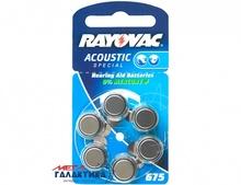 Батарейка Rayovac 675 630 mAh 1.4V Zinc Air (Воздушно-цинковая) (5000252003779)