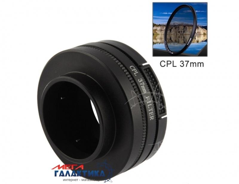 Фильтр для GoPro Hero3/3+/4 Megag поляризационный (37mm CPL Filter Circular) Black OEM Фото товара №1