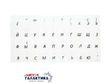 Наклейка на клавиатуру Megag (для Обычной  клавиатуры, матовая)      Black Рус / Укр Прозрачная основа