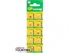 Батарейка GP 164 (Часовая) AG1 20 mAh 1.5V Alkaline (Щелочноя)