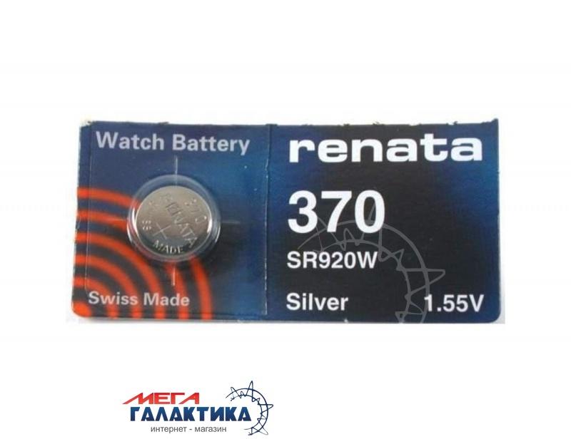 Батарейка Renata SR920SW (Часовая)  AG6 33 mAh 1.55V Alkaline (Щелочноя) (785618314830 ) Фото товара №1