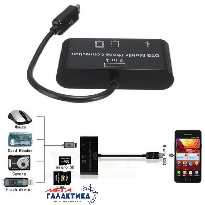 Картридер Megag 3 в 1 USB  Black Фото товара №2
