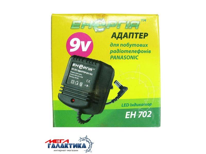 БП 220V Енергія® ЕН-702 (9V, 600mAh 5.4VA) д/радиотел. Panasonic Фото товара №2