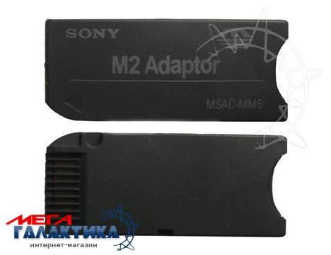 Переходник-адаптер M2 - Memory Stick Pro Sony     Фото товара №1