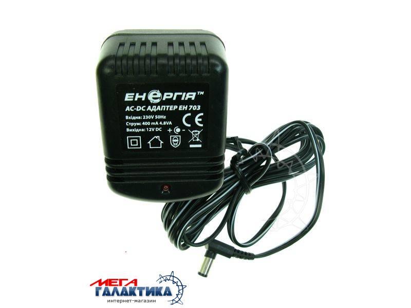БП 220V Енергія® ЕН-703 (12V, 400mAh 4.8VA) д/радиотел. Panasonic Фото товара №1