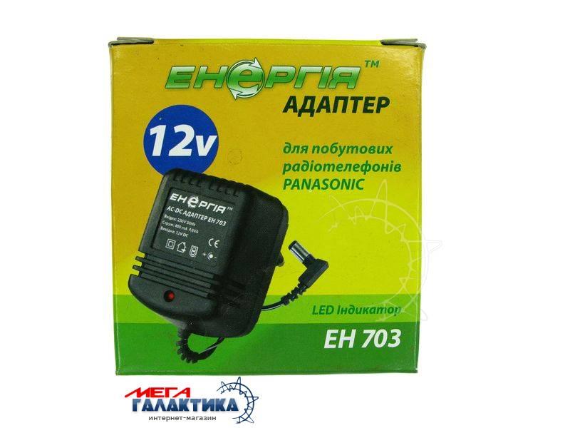 БП 220V Енергія® ЕН-703 (12V, 400mAh 4.8VA) д/радиотел. Panasonic Фото товара №2